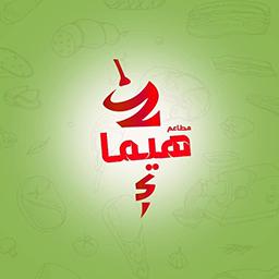 Hema Restaurant