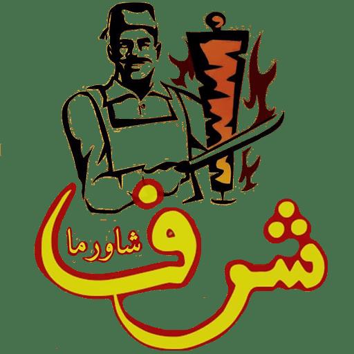 Shawerma Sharaf
